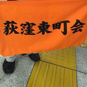 荻窪東町会旗