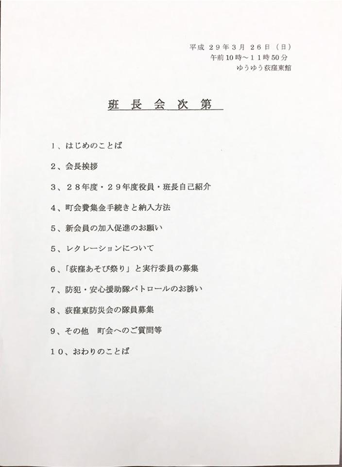 3/28 班長会03