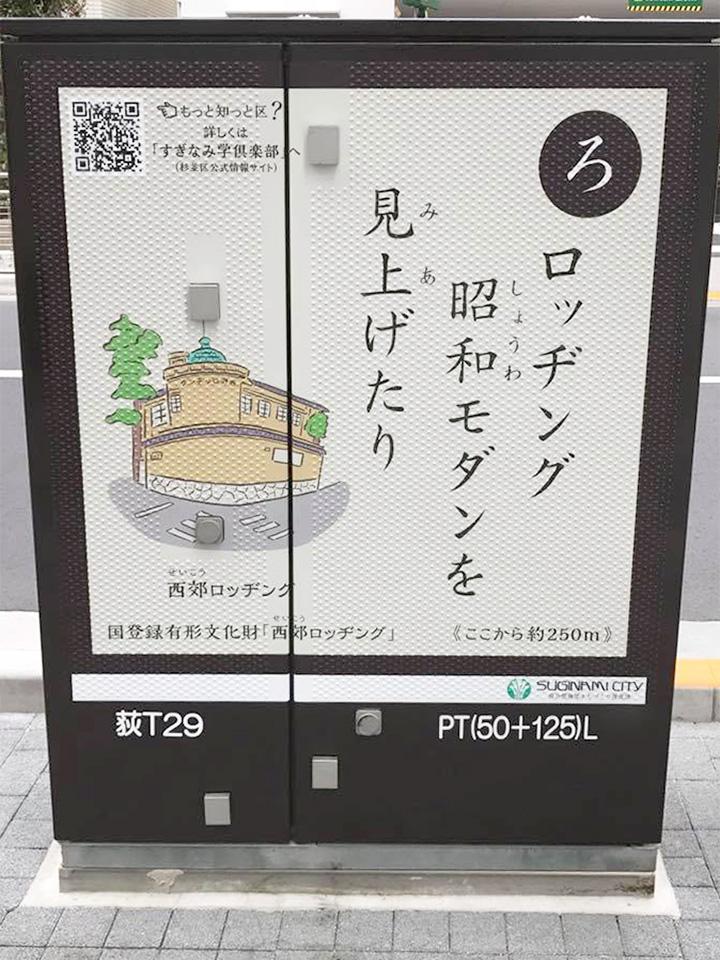 窪駅南口トランスボックス02