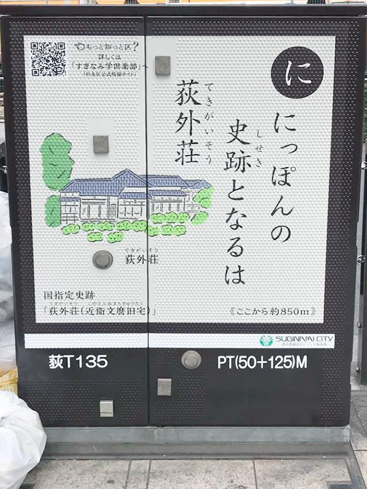 窪駅南口トランスボックス03