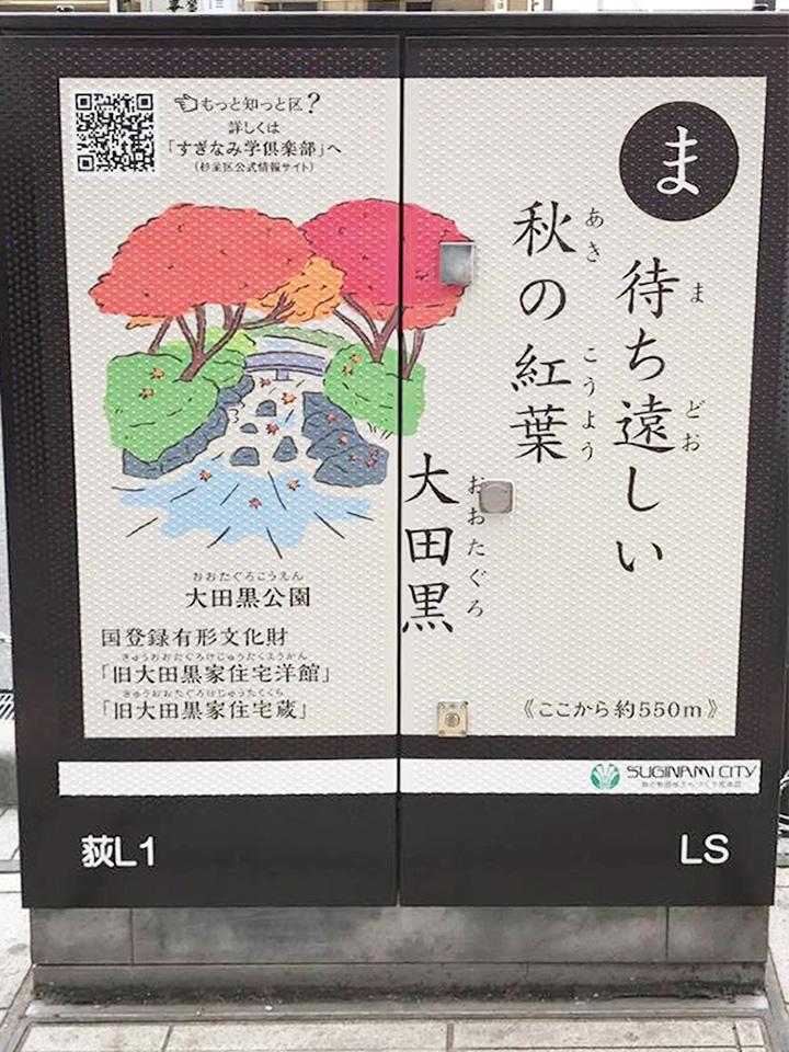 窪駅南口トランスボックス04