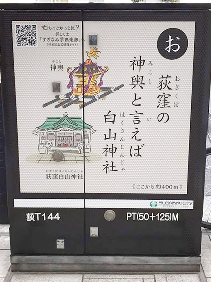 窪駅南口トランスボックス07