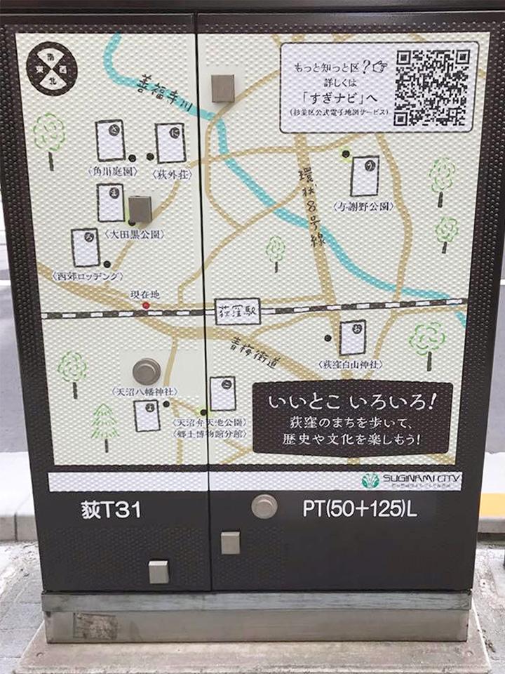 窪駅南口トランスボックス10